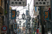 A view of a cluttered Japanese street