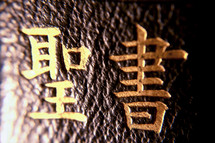 Text Bible (in Japanese)