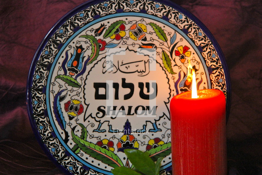Hebrew words Shalom (peace) in Hebrew, Arabic and English.