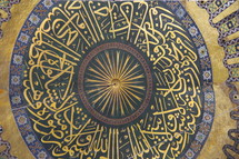 Decorative Islamic Panel