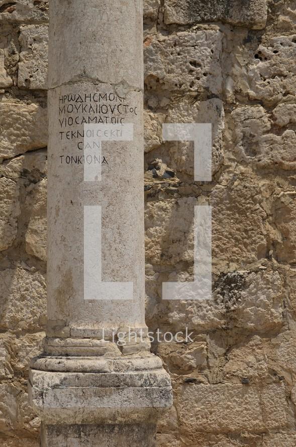 Greek inscription on a column excavated at Capernaum