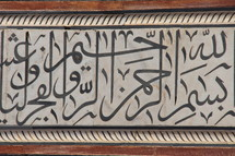 Quotations from the Koran in Arabic written around the doorway of the Taj Mahal.
