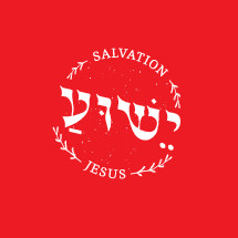 """Jesus in Hebrew (""""Yeshua"""") means salvation, lettering, red, Christmas, Jesus is born"""