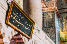 Arabic writing in a mosque.