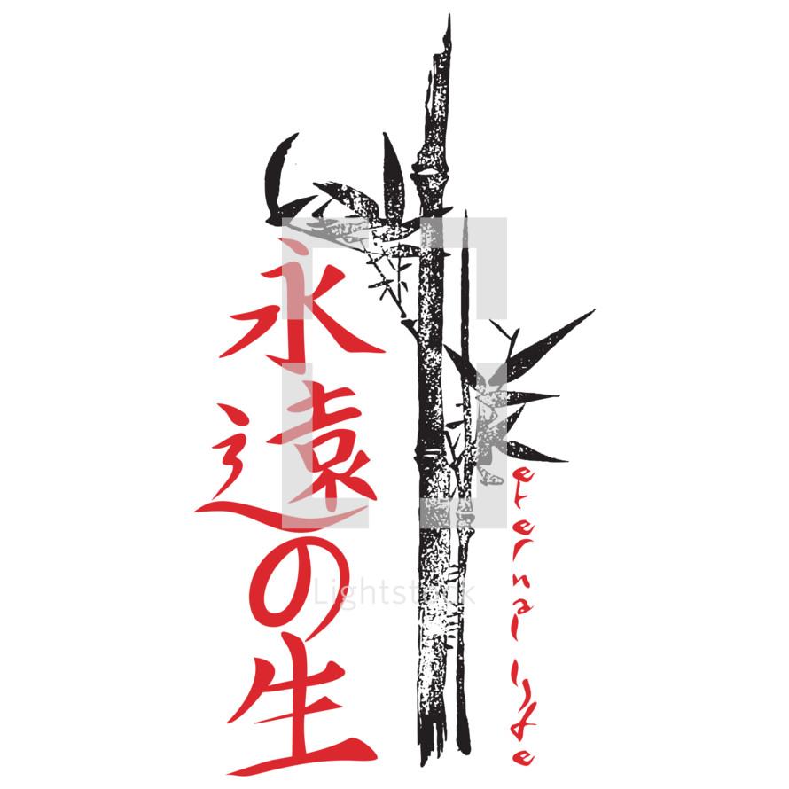 eternal life in Japanese