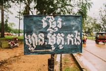 sign in Cambodia
