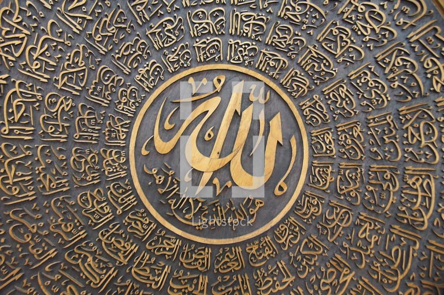 Wording from the Koran