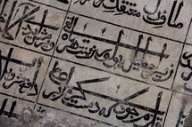 Arabic writing  - Verses of the Koran