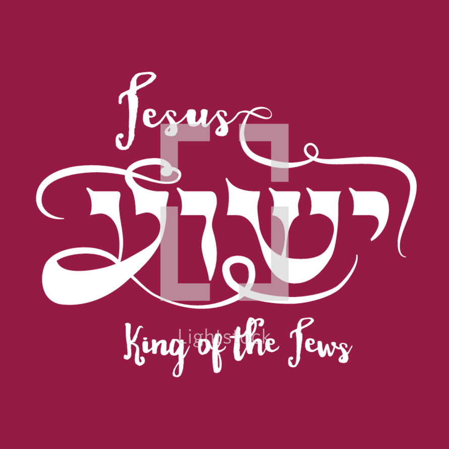 Jesus (Yeshua in Hebrew), - typography, calligraphy in English and Hebrew. Jesus - King of the Jews