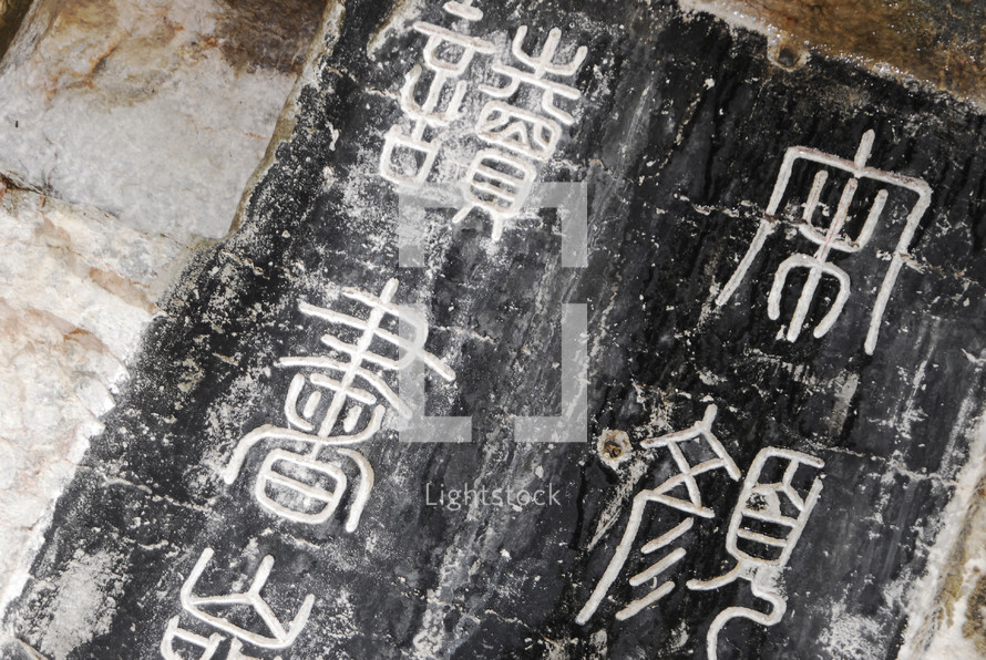 Chinese symbols on a stone tablet
