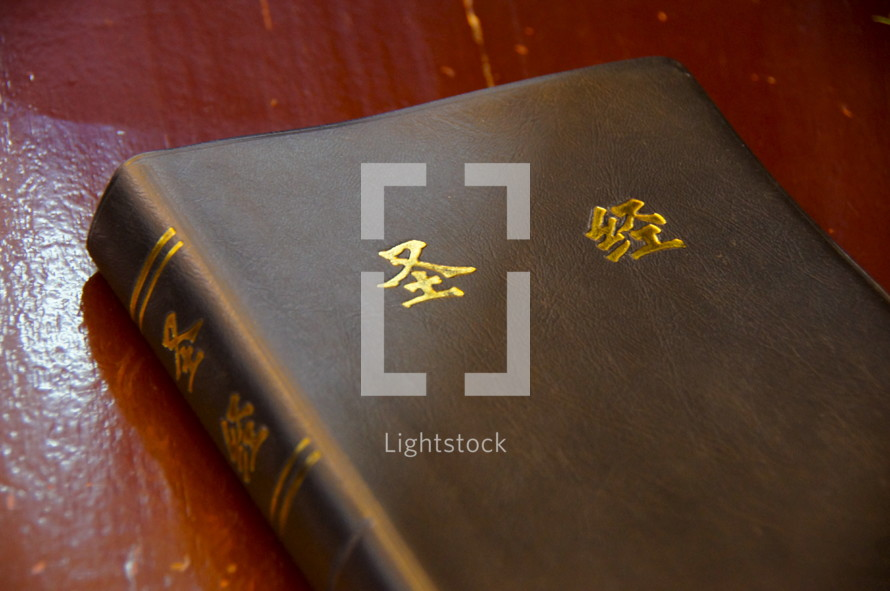 Chinese Union Bible placed on a church pew in a Three Self Christian Church