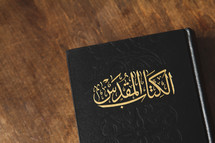 Cover of an Arabic Bible