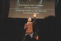 lyrics on a projection screen